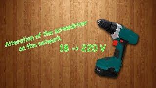 Как переделать шуруповерт на сетевой 220