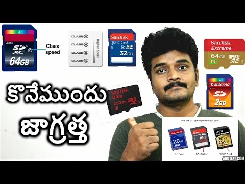 know about memory cards (మెమోరీ కార్డు కొనేముందు జాగ్రత్త)