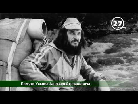 60сек Нижнеудинск. Памяти Ускова Алексея Степановича