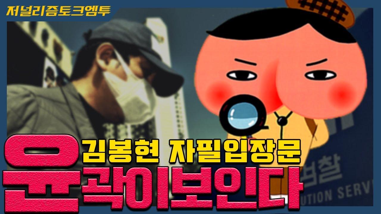 [저널리즘M2] 김봉현, 자필입장문! 뭔가 보인다..?