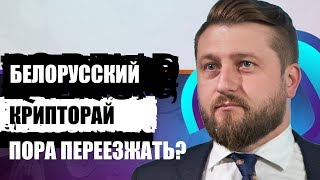 Пора ли переезжать в белорусский крипторай майнерам, криптобиржам и ICO