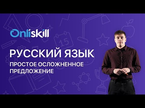 Русский язык 8 класс: Простое осложненное предложение