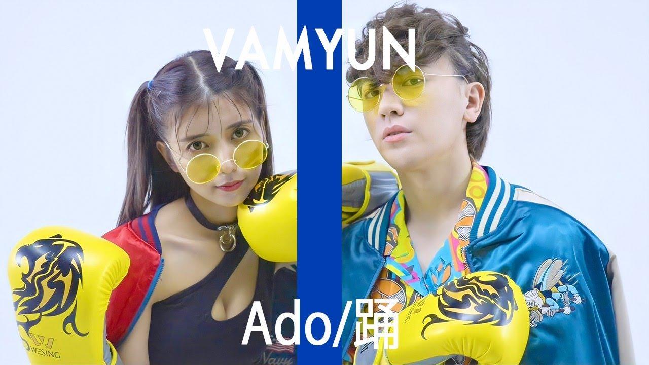 【THE FIRST TAKE】Ado - 踊【ガチで歌ってみた】