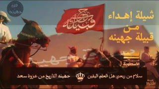 شيلة حماسيه   إهداء من جهينه إلى حرب - أداء: شبل قضاعه HD
