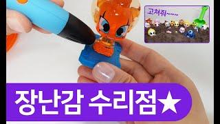 그들은 좋은 장난감이었...?? 나랑나 장난감 수리점!! 3D펜톡으로 신비아파트 장난감 고치기~ 대박♥