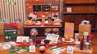 【re-ment】hello Kitty Coffee Shop リーメント ハローキティ コーヒーショップ 全12種類