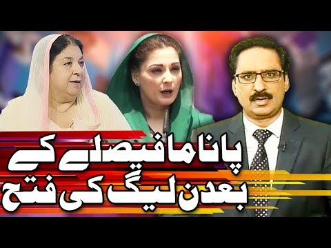 Kal Tak - 18 September 2017 | Express News