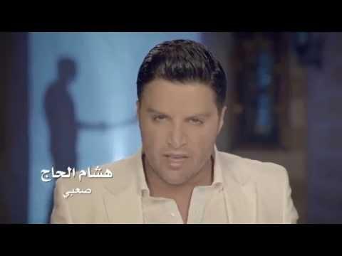 Hisham El Hajj Sa'abi - هشام الحاج صعبي