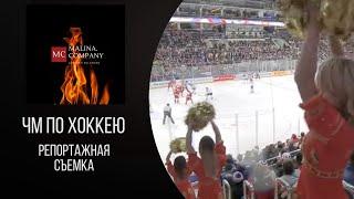 Репортажная съемка на ЧМ по хоккею