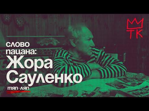 В гостях у Георгия Сауленко, Тяп-Ляп. Война с Борисково, Джавда и свадьба Криса Кельми