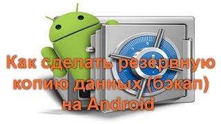 Как сделать резервную копию данных бэкап на Android