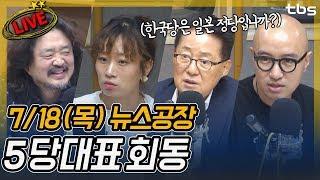 박지원, 고경민, 홍석천, 최배근, 김주영, 김진애 | 김어준의 뉴스공장