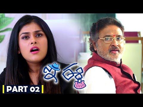 E Ee | Part 02/13 | Neiraj Sham, Naira...