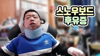 스노우보드 후유증, 작년에는 오른손 올해는 왼손을 다치…