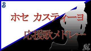 【追悼】ホセ カスティーヨ 応援歌メドレー thumbnail
