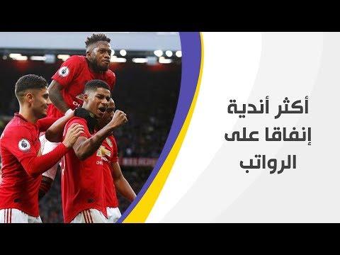 مانشستر يونايتد أكثر أندية إنجلترا إنفاقا على الرواتب  - 08:59-2019 / 11 / 17