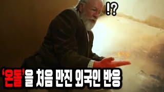 세계인이 기절하는 한국의 겨울 과학 '온돌'의 우수성