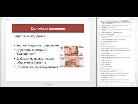 Семинар.Готовый интернет-магазин.Виталий Панарин