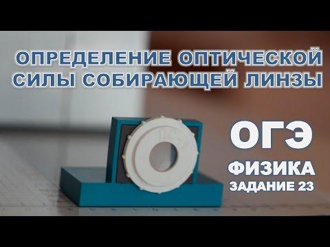 Определение оптической силы линзы