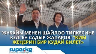 Садыр Жапаров шайлоо тилкесине жубайы менен келди