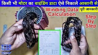 किसी भी मोटर का वाइंडिंग डाटा ऐसे निकाले | How to Calculate Winding Data of Any Motor | Calculations