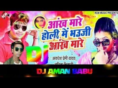 Holi Me Bhauji 2019 Bhojpuri Mix By DJ Aman Babu Hii Toing Mix