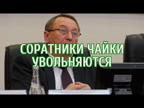 🔴 Два высокопоставленных соратника Юрия Чайки уходят из Генпрокуратуры