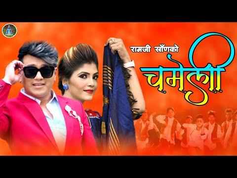 Banaima Phooleko Chameli   Ramji Khand & Kala Lamsal   New Lok Dohori Song 2076