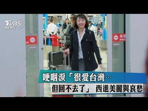 《人才去哪兒》哽咽淚「很愛台灣⋯但回不去了」 西進美麗與哀愁