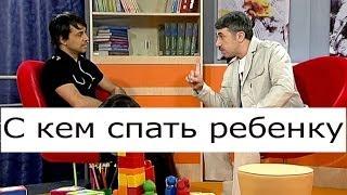 С кем спать ребенку - Школа доктора Комаровского