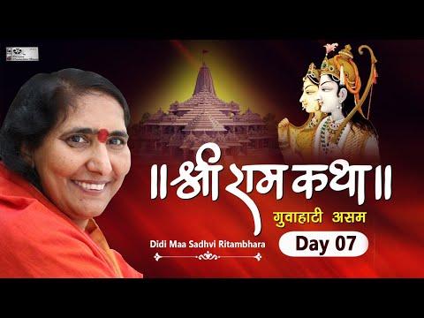 श्रीराम कथा - (Day 07) - #Didi_Maa_Sadhvi_Ritambhra_Ji - गुवाहाटी - Parveen Production House