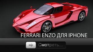 Ferrari Enzo для iPhone(Машинка Ferrari Enzo для iPhone, iPod Touch и iPad на радиоуправлении. На новый год самое оно. Настоящие, вкусные, сочные..., 2012-12-27T18:48:18.000Z)