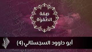 أبو داوود السجستاني(4) - د.محمد خير الشعال