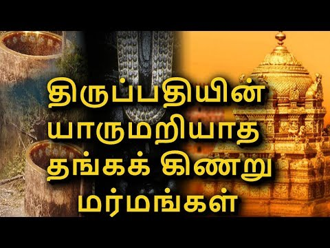 Mysterious golden well of Tirupati Balaji temple | unknown facts of Tirupathi EP1