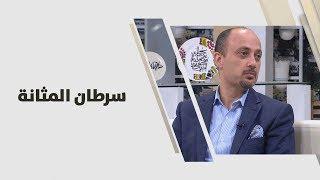 د. صلاح عباسي - سرطان المثانة