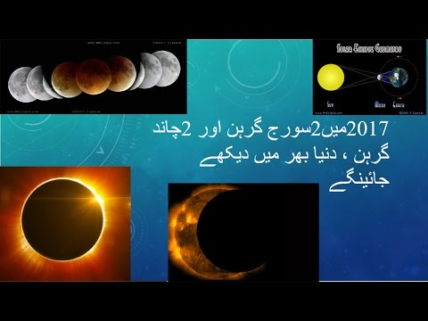 Sun and Moon Eclipses in 2017-World and Pakistan