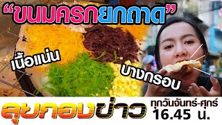 ลุยกองข่าว2020 #037 ลุยชิมขนมครกยกถาดย่านรัชดา-ห้วยขวาง