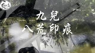 Jiu Er 九儿   Hong Gao Liang (Red Sorghum)電視劇紅高粱主題曲   By OctoEast