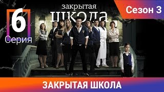 Закрытая школа. 3 сезон. 6 серия. Молодежный мистический триллер