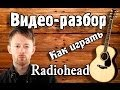 Видео разбор Radiohead Creep Guitar Lesson урок на гитаре видеоурок как играть Радиохэд mp3