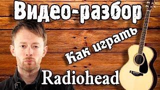 Видео разбор Radiohead - Creep guitar lesson, урок на гитаре, видеоурок, как играть Радиохэд