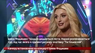 webкамера   Камера Установлена  Концерт Ирины Федишин   19 09 2017