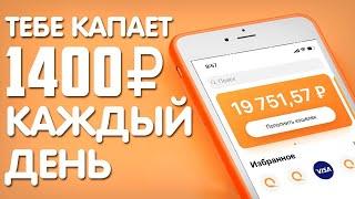 ЗАРАБОТОК В ИНТЕРНЕТЕ ПО 420 РУБЛЕЙ В ДЕНЬ НА ПАССИВЕ INVEST-COMPANY.NET