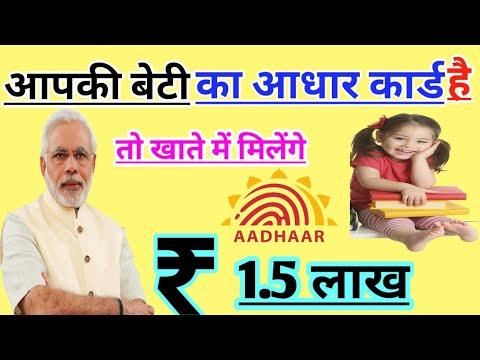 केंद्र सरकार दे रही है सभी बेटियों के खाते में ₹1.5 lakh ₹ की नकद राशि ll जल्दी आवेदन करें ll