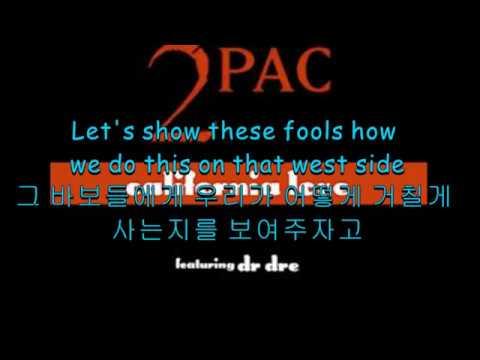 2Pac - California love [한글자막]