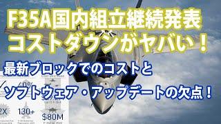 最新ブロック生産でF35Aステルス戦闘機のコストダウンに成功!世界の主力にとなるステルス戦闘機に今後の課題も・・・