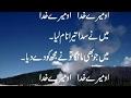 o mere khuda by anil kant shreya kant urdu lyrics pakchristianweb