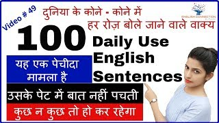 Daily Use English Sentences| English Speaking Practice | 100 रोज बोले जाने वाले वाक्य | Free ESL