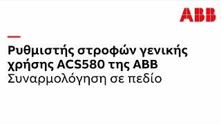 Video: Ρυθμιστής στροφών γενικής χρήσης ACS580 της ΑΒΒ.  Συναρμολόγηση σε πεδίο