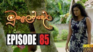 Muthulendora | Episode 85 14th August 2020 Thumbnail